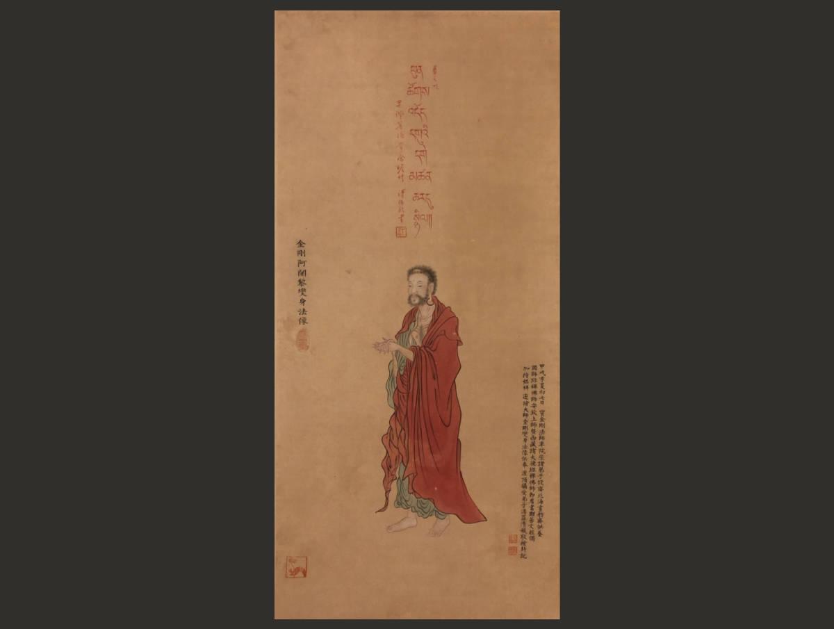 【掛軸】溥儒 羅清媛「金剛阿闍黎變身法像」中国現代美術 美品 絹本 貴重肉筆時代保証 Fi
