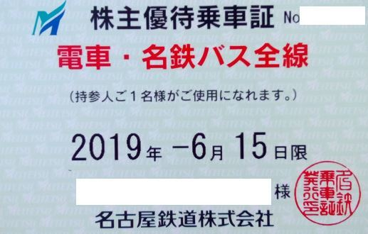 ●名古屋鉄道 電車バス全線株主優待乗車証定期券タイプ●送料込