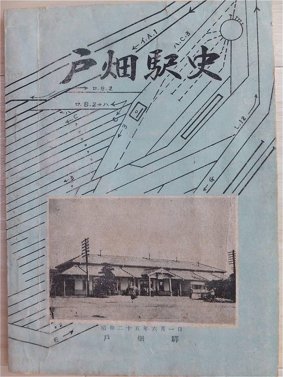 ■『戸畑駅史』国鉄 鹿児島本線 戸畑駅 昭和25年 炭鉱 石炭輸送 鉄道資料 非売品