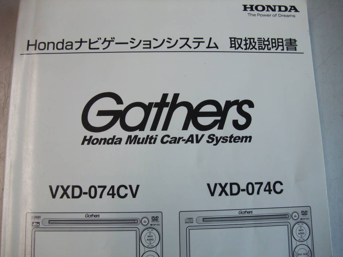 ■□HONDA Gathersナビシステム用取扱説明書 VXD-074CV/VXD-074C□■_画像2