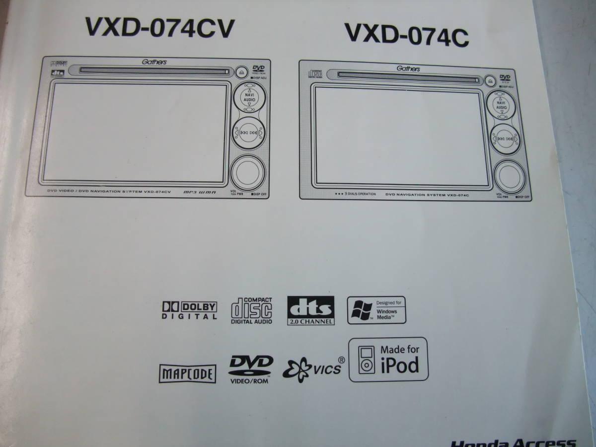 ■□HONDA Gathersナビシステム用取扱説明書 VXD-074CV/VXD-074C□■_画像3
