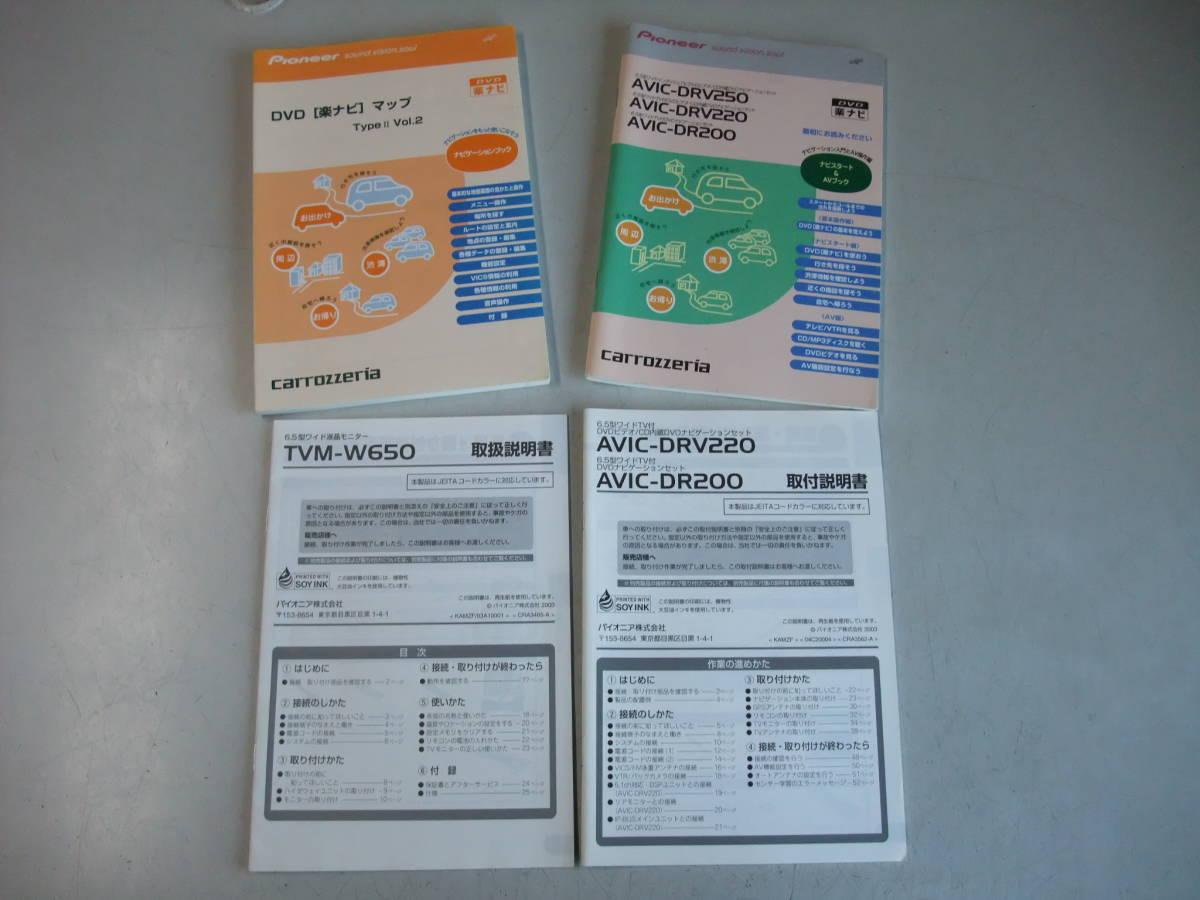 ■□カロッツェリア DVD楽ナビ用取扱説明書 AVIC-DRV250/DRV220/DRV200□■_画像1