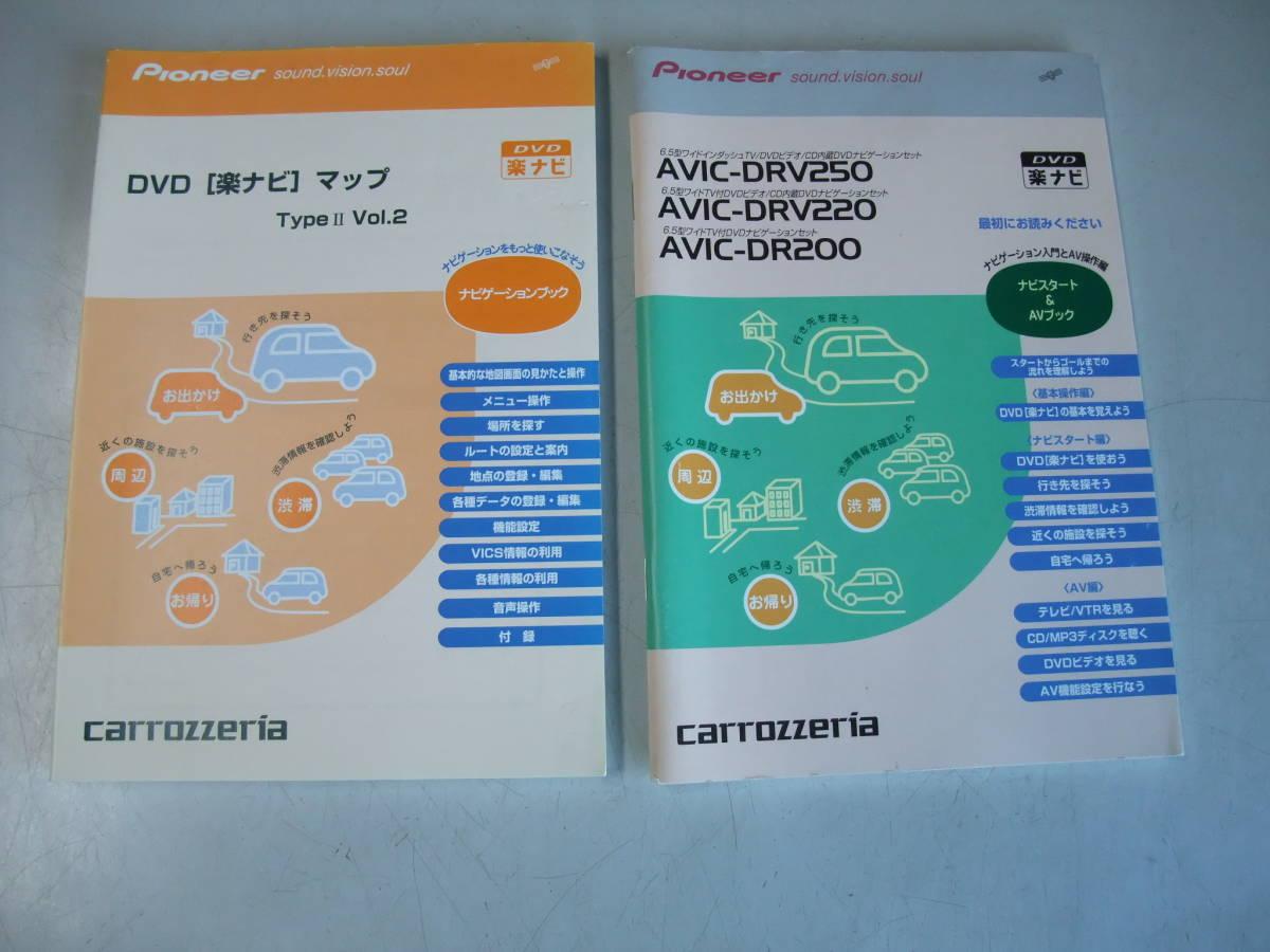 ■□カロッツェリア DVD楽ナビ用取扱説明書 AVIC-DRV250/DRV220/DRV200□■_画像2