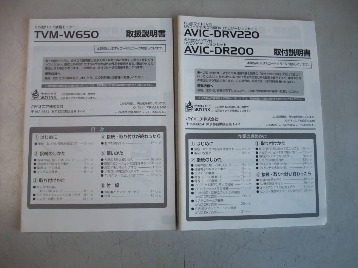 ■□カロッツェリア DVD楽ナビ用取扱説明書 AVIC-DRV250/DRV220/DRV200□■_画像3