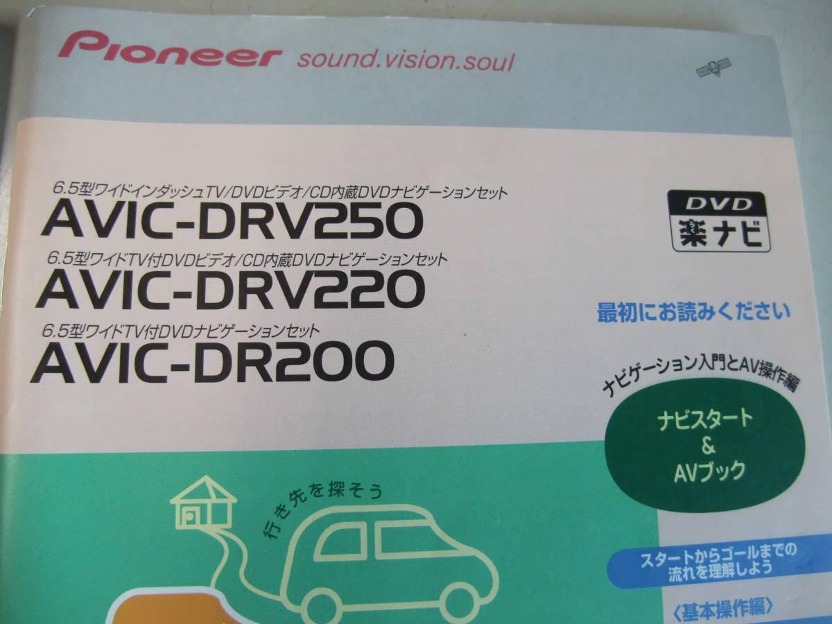 ■□カロッツェリア DVD楽ナビ用取扱説明書 AVIC-DRV250/DRV220/DRV200□■_画像4