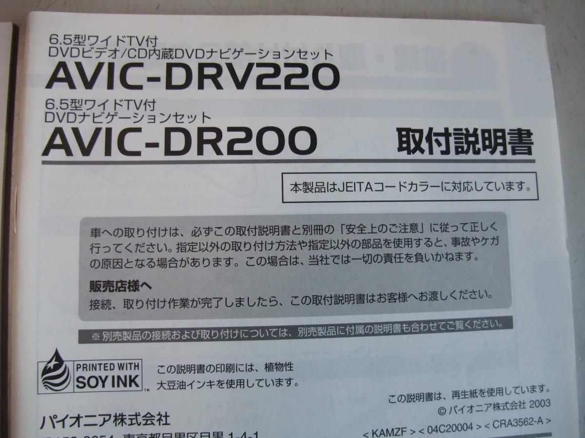 ■□カロッツェリア DVD楽ナビ用取扱説明書 AVIC-DRV250/DRV220/DRV200□■_画像6