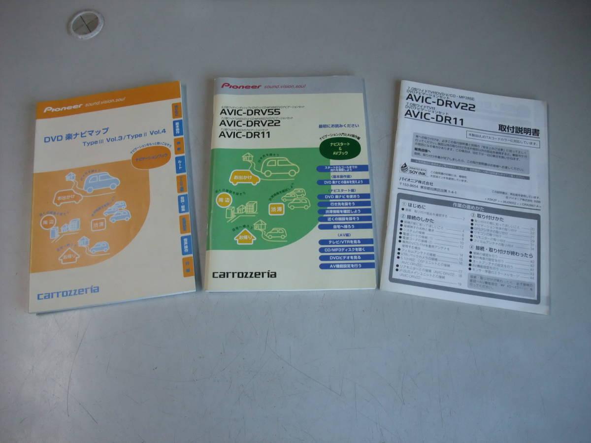 ■□カロッツェリア DVD楽ナビ用取扱説明書 AVIC-DRV55/DRV22/DR11□■_画像1