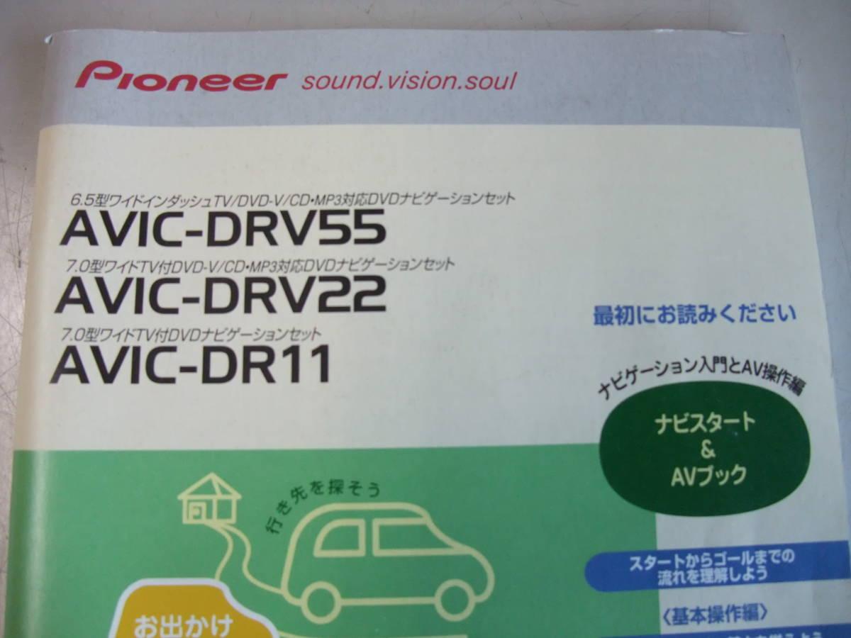 ■□カロッツェリア DVD楽ナビ用取扱説明書 AVIC-DRV55/DRV22/DR11□■_画像2