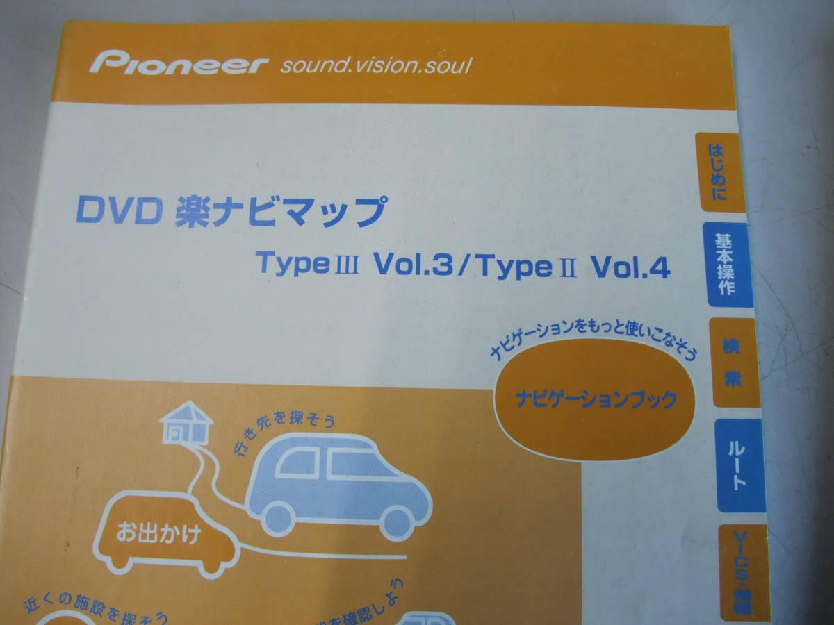 ■□カロッツェリア DVD楽ナビ用取扱説明書 AVIC-DRV55/DRV22/DR11□■_画像3
