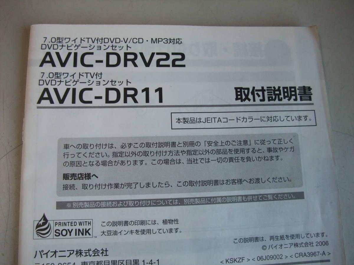 ■□カロッツェリア DVD楽ナビ用取扱説明書 AVIC-DRV55/DRV22/DR11□■_画像4