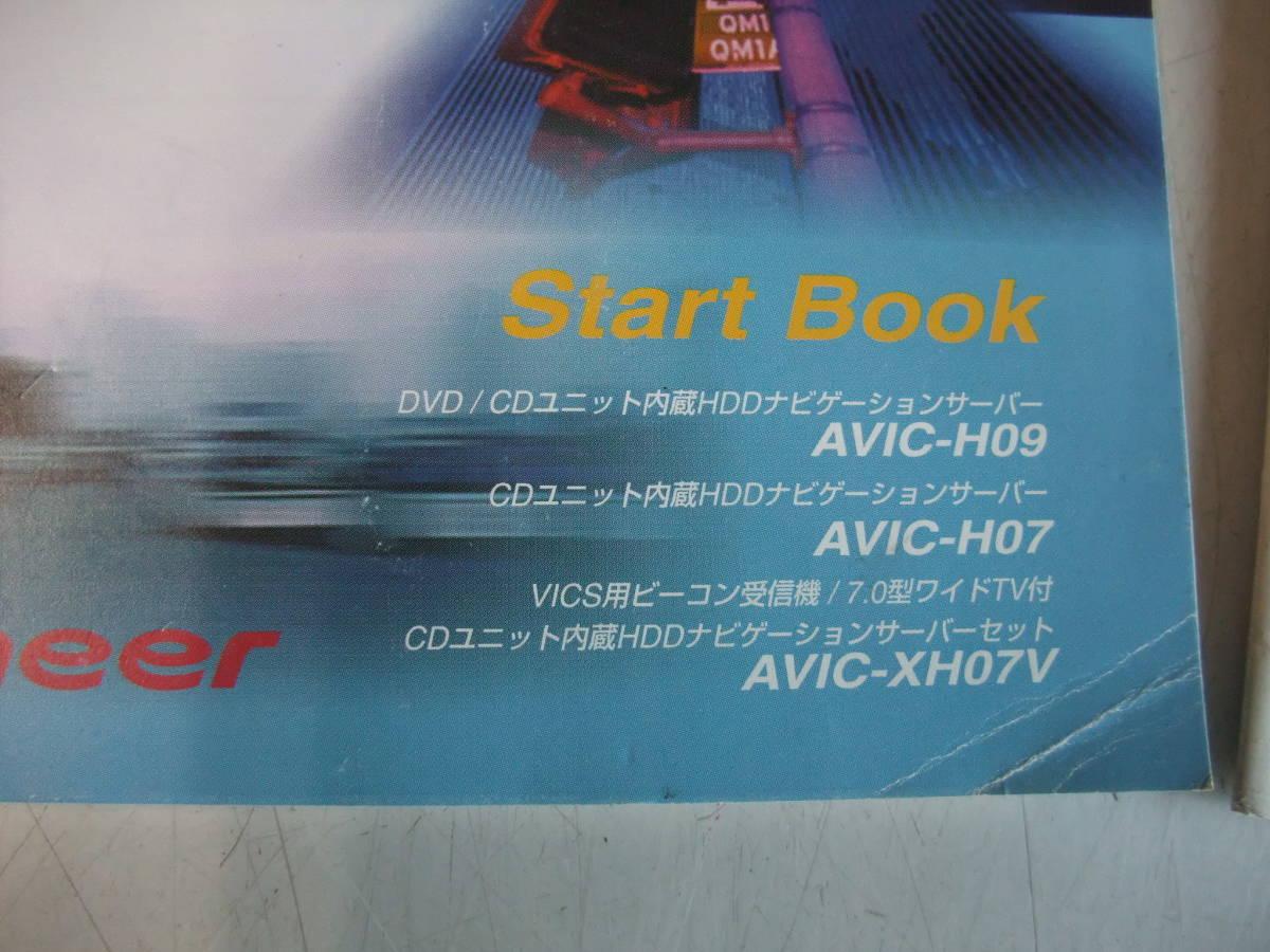 ■□カロッツェリア HDDナビ用取扱説明書 AVIC-H09/H07/XH07V□■_画像2