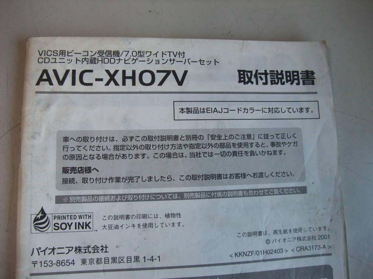 ■□カロッツェリア HDDナビ用取扱説明書 AVIC-H09/H07/XH07V□■_画像4