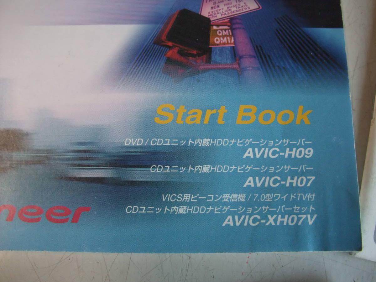 ■□カロッツェリア HDDナビ用取扱説明書 AVIC-H09/H07□■_画像2