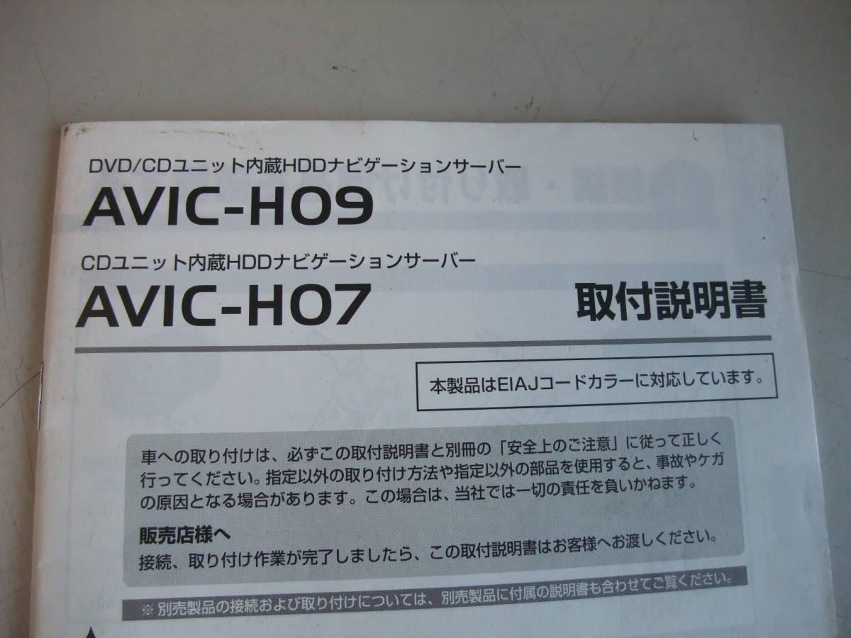 ■□カロッツェリア HDDナビ用取扱説明書 AVIC-H09/H07□■_画像4