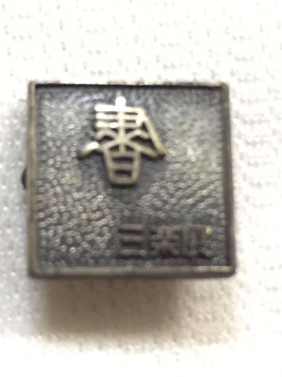 ◆NO.5237 【全国送料無料】三楽書道会 三楽展 バッジ 記章 レトロピンバッジ