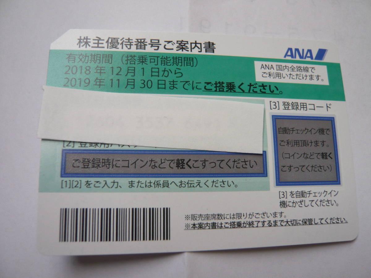 最新 ANA 全日空 株主優待券 1枚 2019年11月30日まで有効