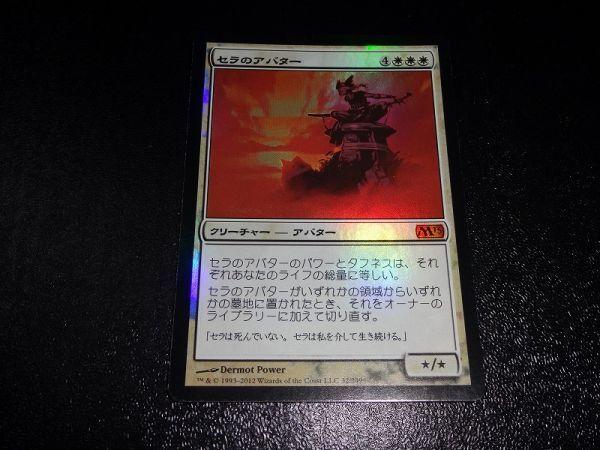 FOIL/セラのアバター/Serra Avatar/M13/日本語版/MTG1枚_画像1