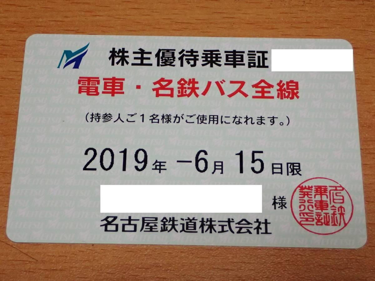 ★名古屋鉄道 株主優待定期型乗車証(電車・名鉄バス) 送料無料★