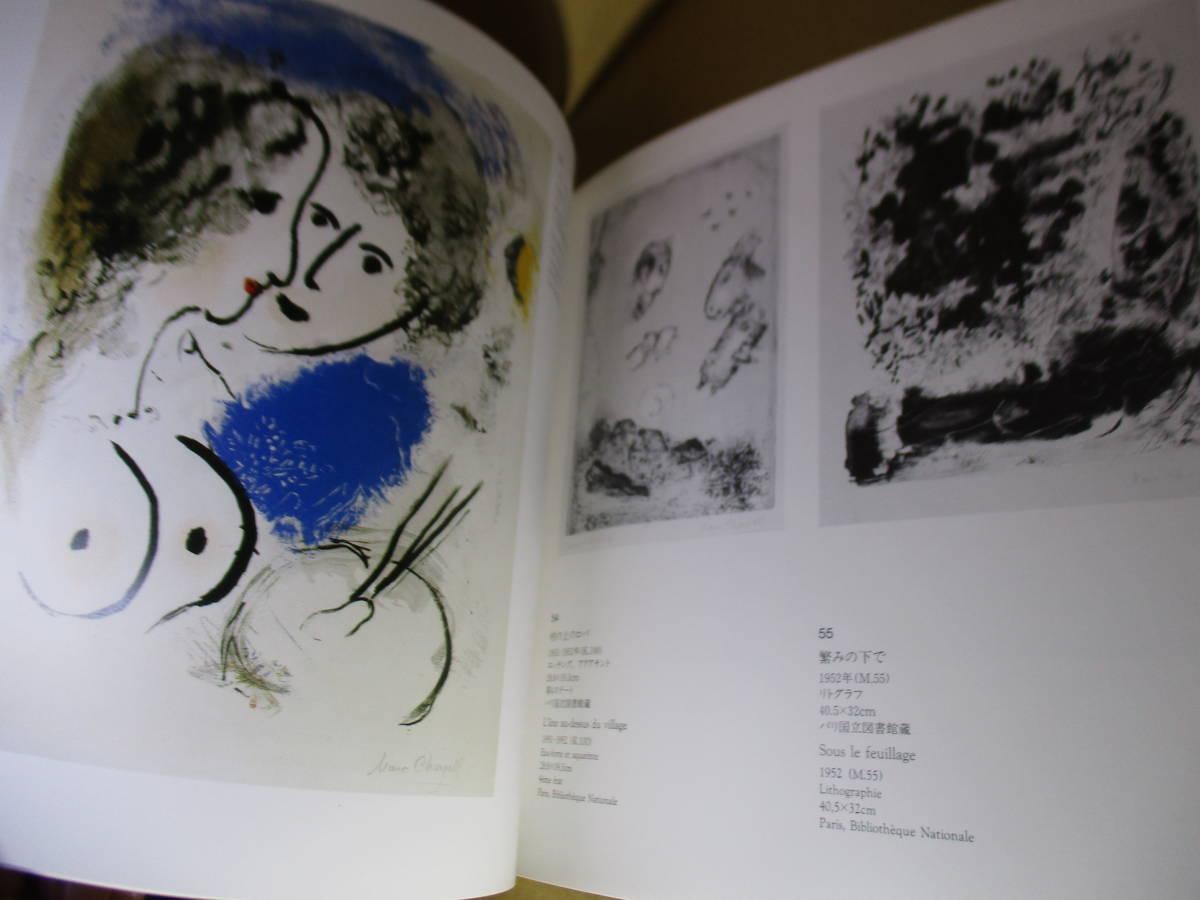 □図録『シャガール版画集』高見堅志郎 編;シャガール版画展カタログ委員会;1988年初版;*初期作品から晩年の銅版画、リトグラフ、木版画128_画像9