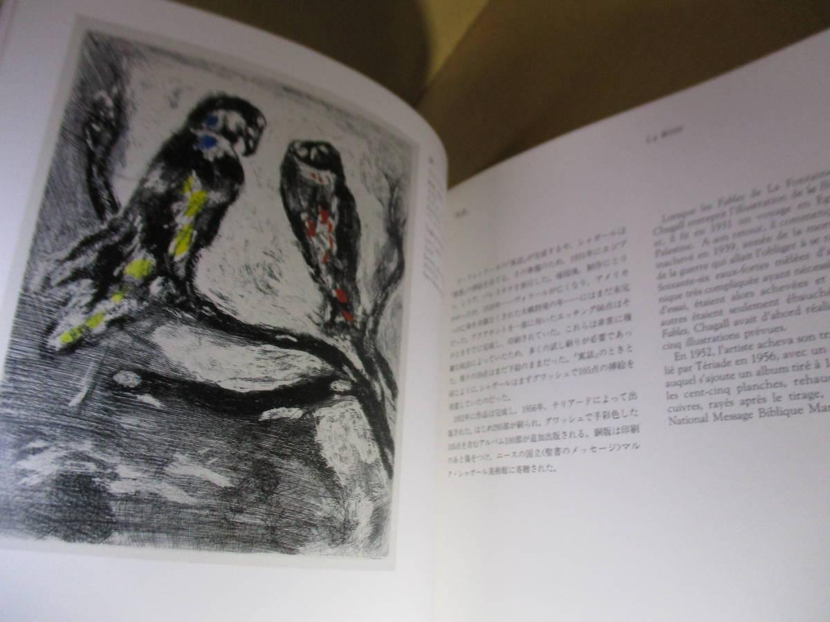 □図録『シャガール版画集』高見堅志郎 編;シャガール版画展カタログ委員会;1988年初版;*初期作品から晩年の銅版画、リトグラフ、木版画128_画像5