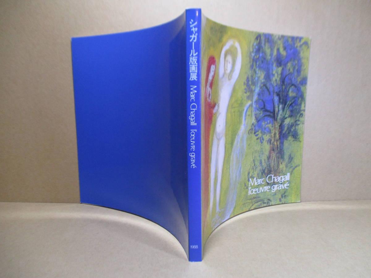 □図録『シャガール版画集』高見堅志郎 編;シャガール版画展カタログ委員会;1988年初版;*初期作品から晩年の銅版画、リトグラフ、木版画128_画像1