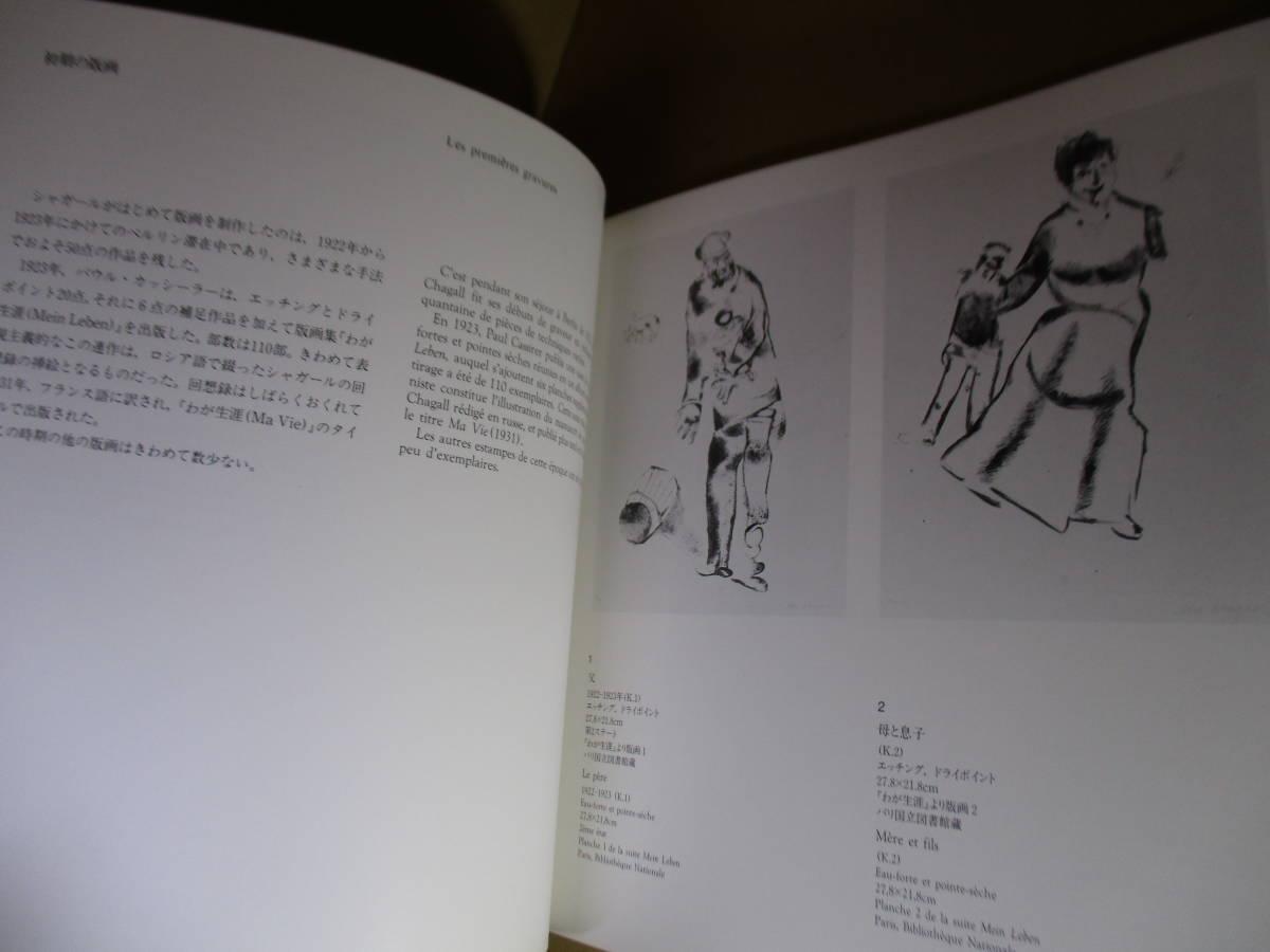 □図録『シャガール版画集』高見堅志郎 編;シャガール版画展カタログ委員会;1988年初版;*初期作品から晩年の銅版画、リトグラフ、木版画128_画像3