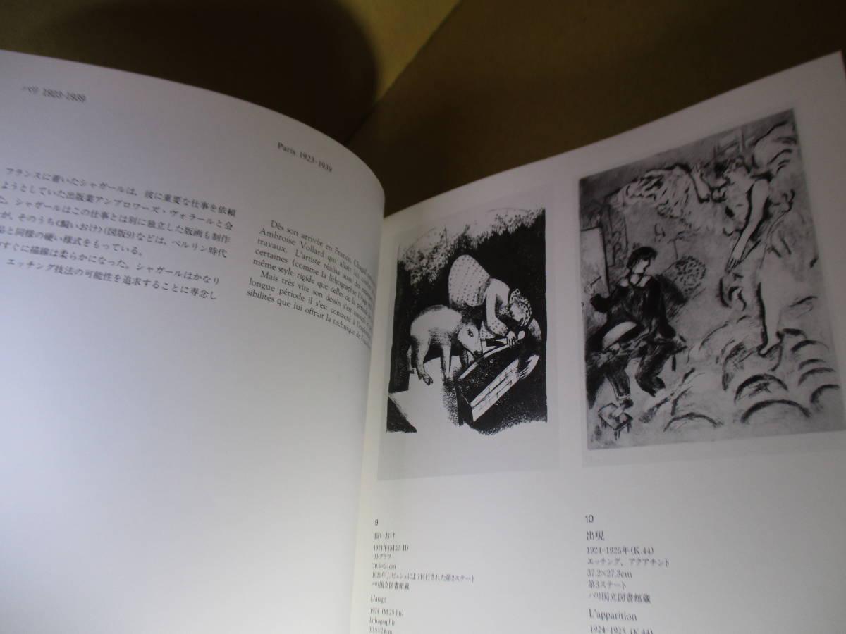 □図録『シャガール版画集』高見堅志郎 編;シャガール版画展カタログ委員会;1988年初版;*初期作品から晩年の銅版画、リトグラフ、木版画128_画像4