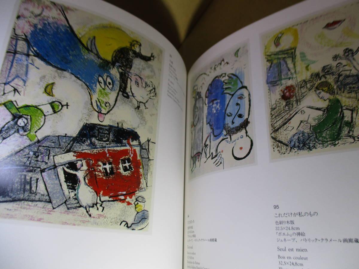 □図録『シャガール版画集』高見堅志郎 編;シャガール版画展カタログ委員会;1988年初版;*初期作品から晩年の銅版画、リトグラフ、木版画128_画像8
