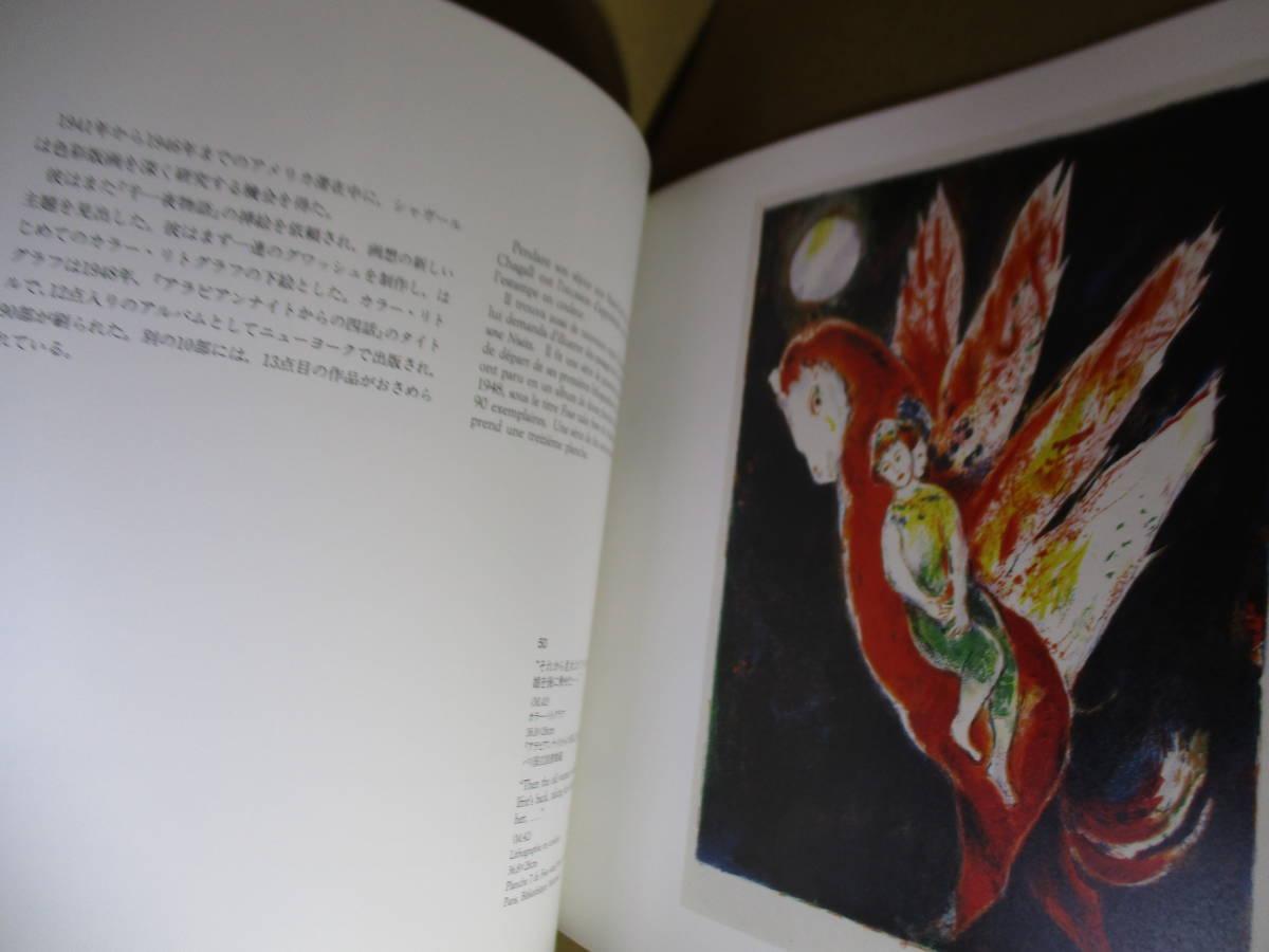 □図録『シャガール版画集』高見堅志郎 編;シャガール版画展カタログ委員会;1988年初版;*初期作品から晩年の銅版画、リトグラフ、木版画128_画像7