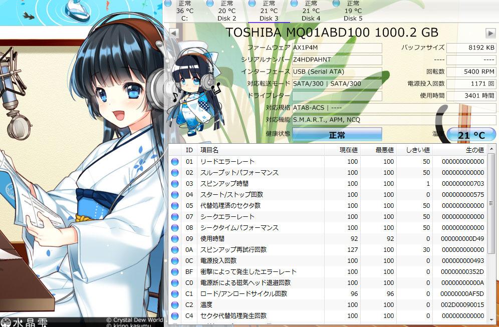 中古HDD 検査済み 正常判定 SATA 1000GB 送料無料 No.10
