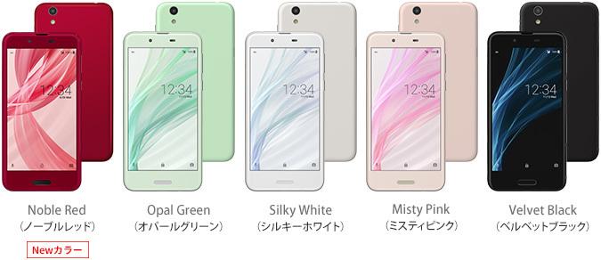 ★au 新品未使用 SHARP(シャープ) AQUOS sense スマートホン SHV40SGA Opal Green☆