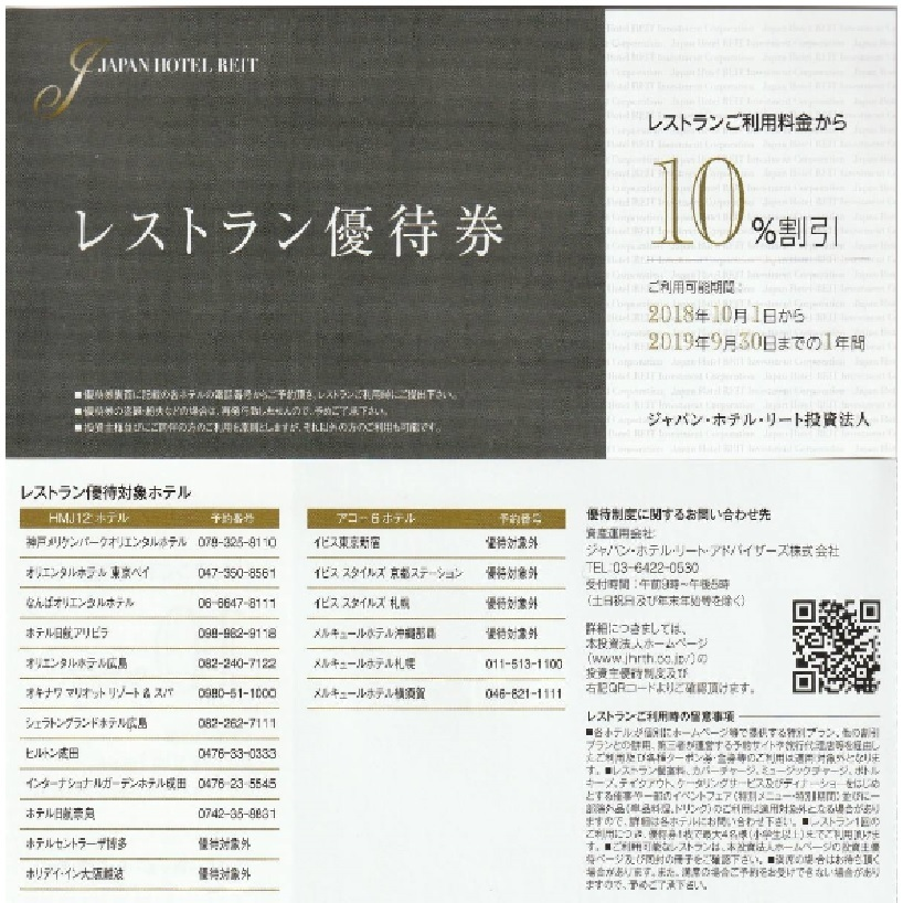 レストラン優待10%割引券×1枚◆送料¥62