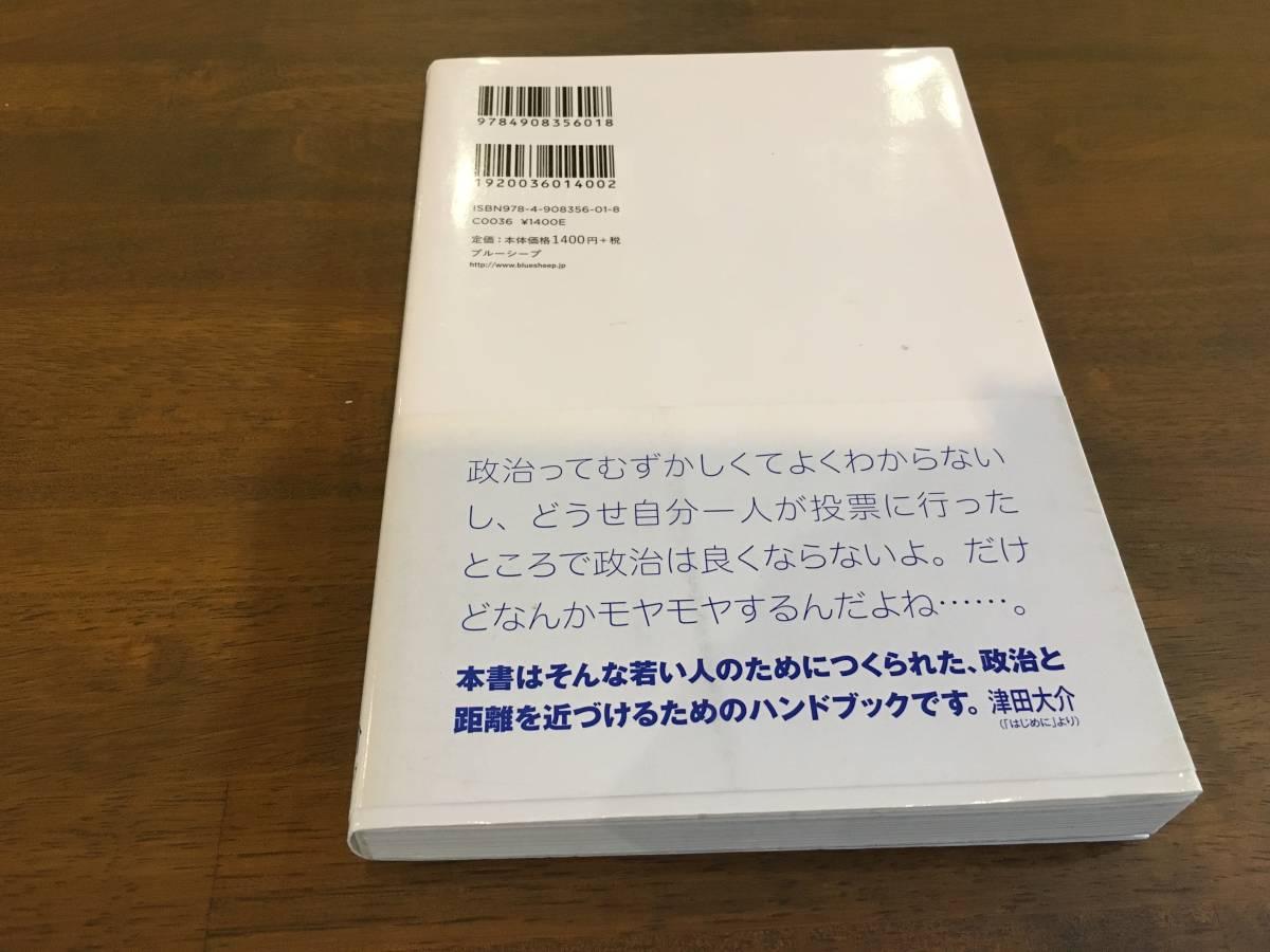 津田大介『はじめて投票するあなたへ、どうしても伝えておきたいことがあります。』(本) _画像2
