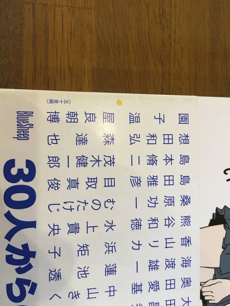 津田大介『はじめて投票するあなたへ、どうしても伝えておきたいことがあります。』(本) _画像5