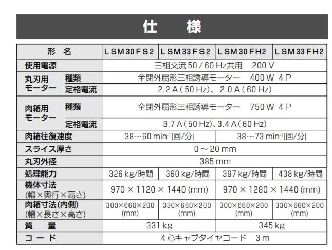 ■日立工機株式会社 ミートスライサー LSM33FH2 三相200V 50/60Hz 業務用 処理能力438kg/時 床置き型スライサーNo2_画像10