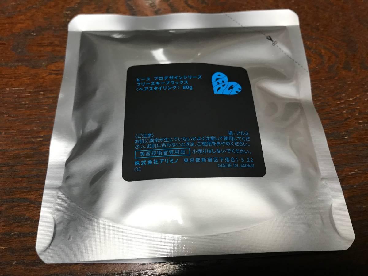 【新品・送料無料】アリミノ ピース フリーズ キープ ワックス ブラック 80g 詰め替え用 80-1_画像2