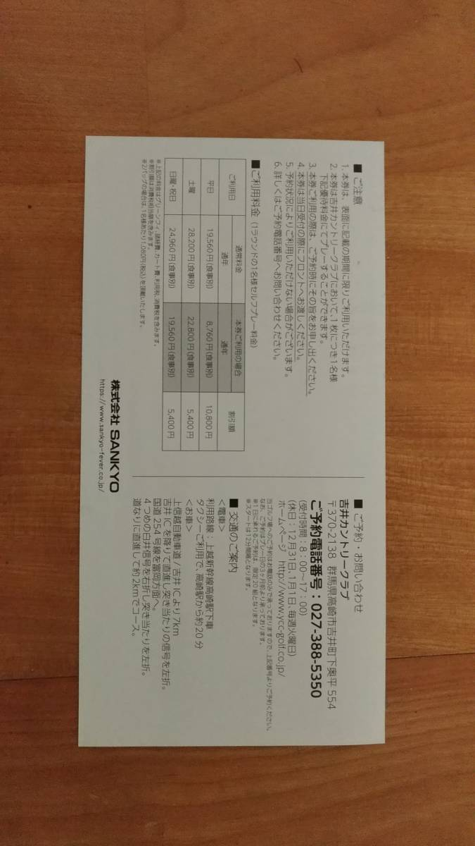 SANKYO株主優待券 吉井カントリークラブ プレーフィー割引券 _画像2