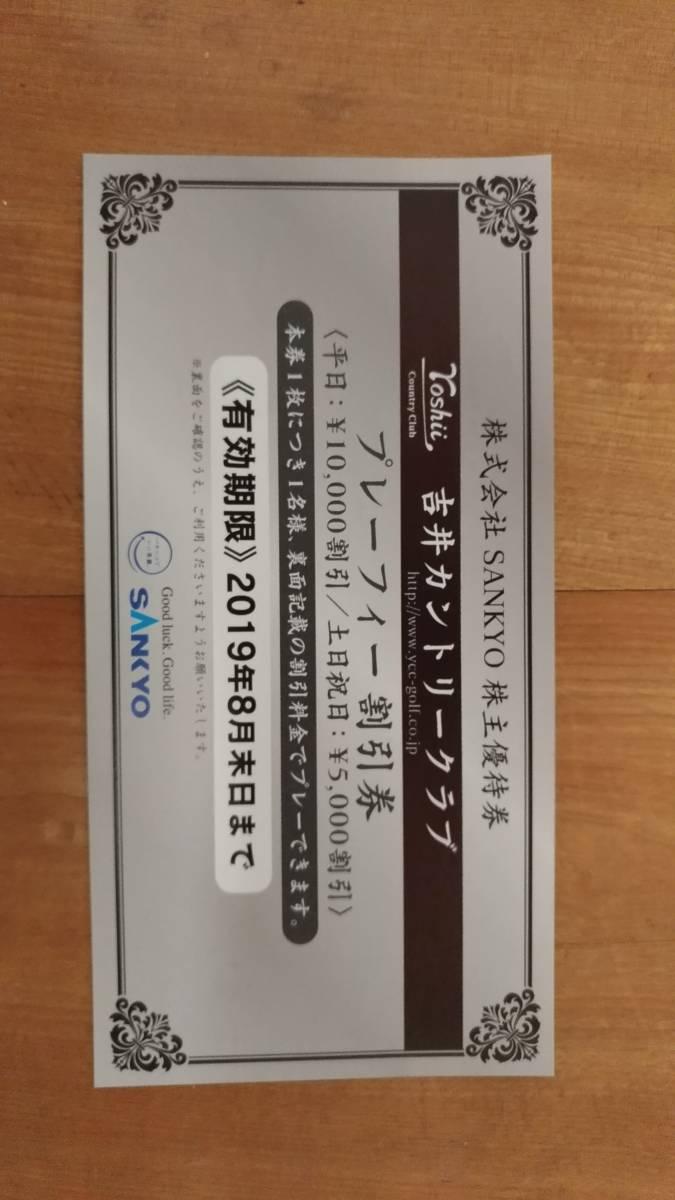 SANKYO株主優待券 吉井カントリークラブ プレーフィー割引券