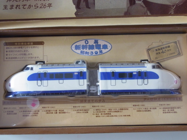 ◆40周年記念【夢の超特急 0系 新幹線 チョロQ】開封済◆_画像3