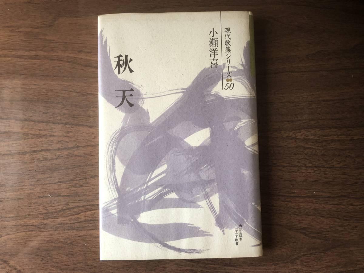 秋天 現代歌集シリーズ 50 小瀬 洋喜 著 1992年 六法出版社 ほるす歌書