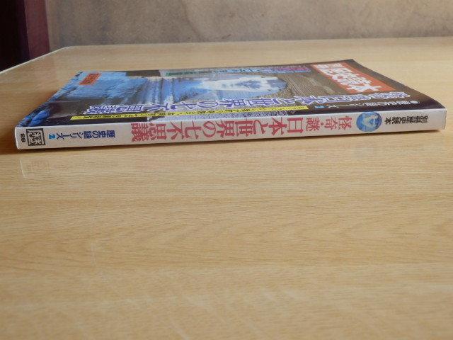 怪奇・謎 日本と世界の七不思議 歴史の謎シリーズ2 別冊歴史読本 1983年(昭和58年)新人物往来社_画像3