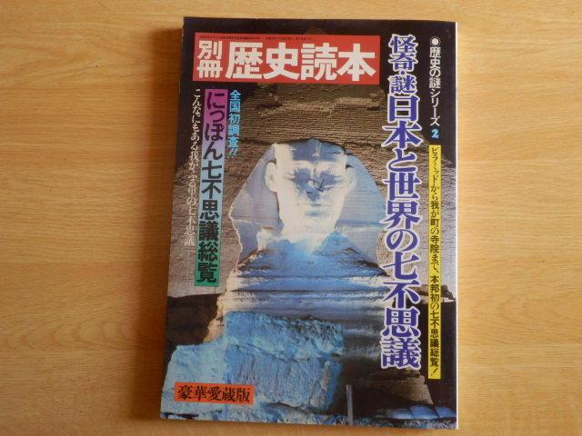 怪奇・謎 日本と世界の七不思議 歴史の謎シリーズ2 別冊歴史読本 1983年(昭和58年)新人物往来社_画像1