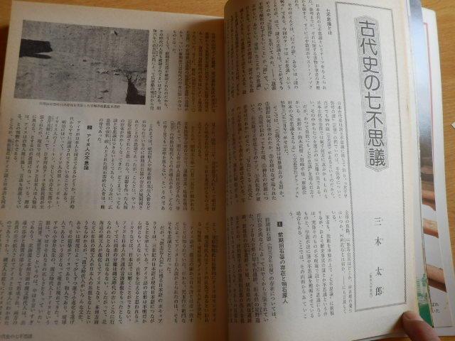 怪奇・謎 日本と世界の七不思議 歴史の謎シリーズ2 別冊歴史読本 1983年(昭和58年)新人物往来社_画像9