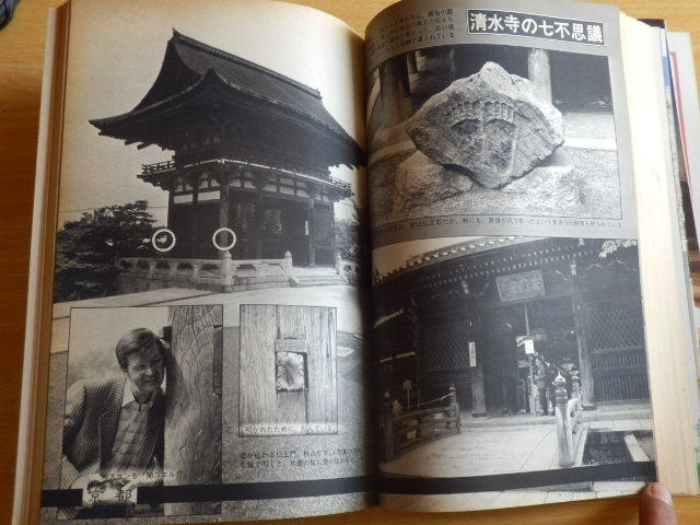 怪奇・謎 日本と世界の七不思議 歴史の謎シリーズ2 別冊歴史読本 1983年(昭和58年)新人物往来社_画像10