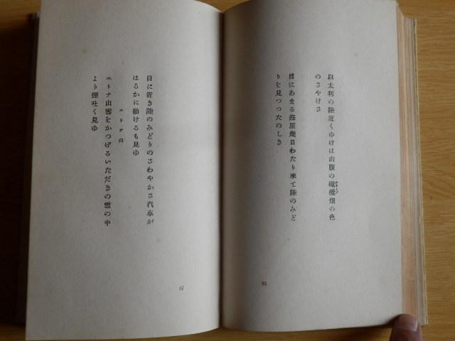 歌集 憧憬 後藤多喜蔵 1917年(昭和2年)初版 竹柏會出版部