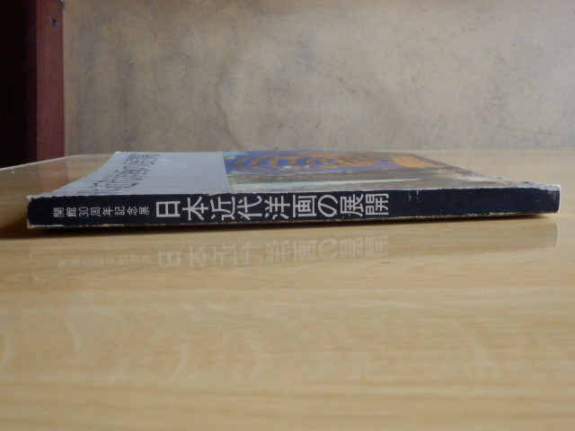 「日本近代洋画の展開」展図録 開館30周年記念 第1部 神奈川県立近代美術館_画像3