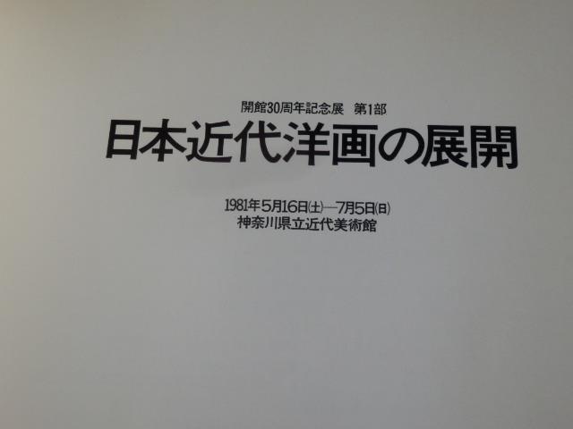「日本近代洋画の展開」展図録 開館30周年記念 第1部 神奈川県立近代美術館_画像7