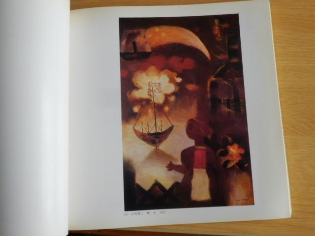 「日本近代洋画の展開」展図録 開館30周年記念 第1部 神奈川県立近代美術館_画像10