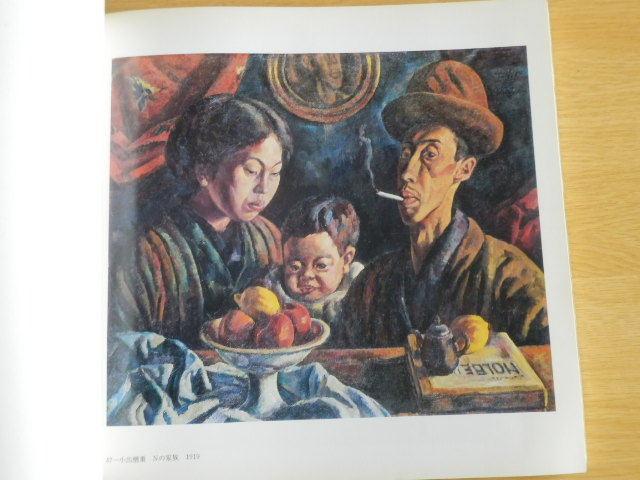 「日本近代洋画の展開」展図録 開館30周年記念 第1部 神奈川県立近代美術館_画像9