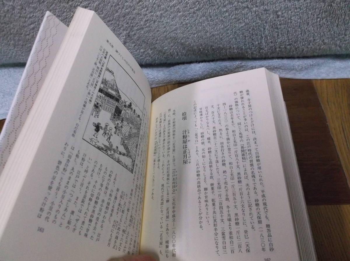 江戸の庶民が拓いた食文化_画像2